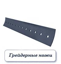 Грейдерные ножи